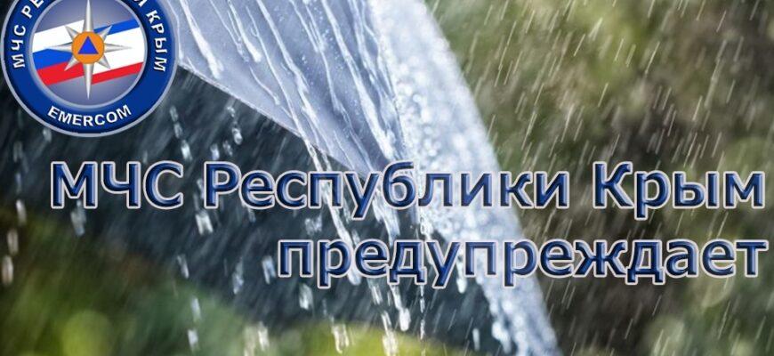 МЧС Крыма предупреждает об ухудшении погодных условий