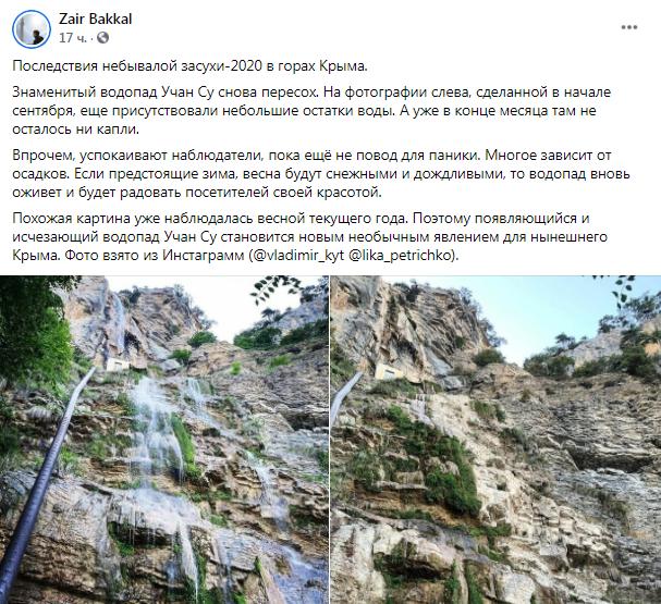 Специалисты прокомментировали пересыхание  водопада Учан-Су в Крыму